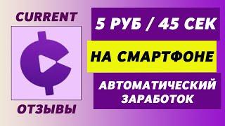 5 РУБЛЕЙ ЗА 45 СЕКУНД!  АВТОМАТИЧЕСКИЙ ЗАРАБОТОК НА СМАРТФОНЕ!ПРИЛОЖЕНИЕ CURRENT ВЫВОД USD НА PAYPAL