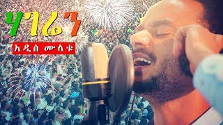 Addis Mulat - Hageren (Ethiopian Music for Abiy Ahmed)