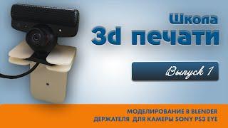 Моделирование  в Blender настенного держателя для 3d печати