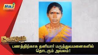 Koppiyam 21-03-2019 Unmaiyum Pinnaniyum | Raj Television