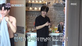 Baixar [It's Dangerous Outside]이불 밖은 위험해ep.06-member of the national team MeetMin-seok and Xiuminseok