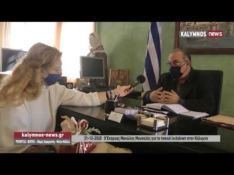 31-12-2020 Ο Έπαρχος Μανώλης Μουσελής για το τοπικό lockdown στην Κάλυμνο