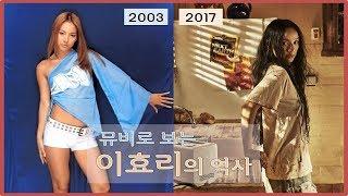 뮤직비디오로 보는 이효리의 역사 l Lee Hyo Ri Music Video Set (2003 - 2017) l Legend of HYORI