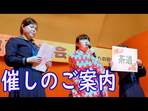 イベントのご案内 ~2019 教育発表会~ 【女子力 パワーアップ】