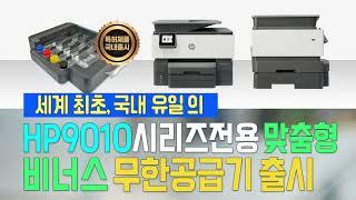 HP9010복합기전용 맞춤형 비너스 무한공급기 잉크센서…