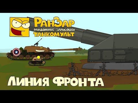 Танкомульт Линия Фронта РанЗар