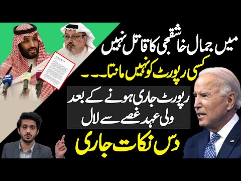 Prince Bin Salman Response To Joe Biden After Releases The Report Detail By Shahab