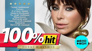 АНИ ЛОРАК - Новые и лучшие песни - 100% ХИТ