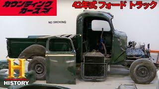 「①1942年式フォード製トラックほか」カウンティング・カーズ 前編 1/2
