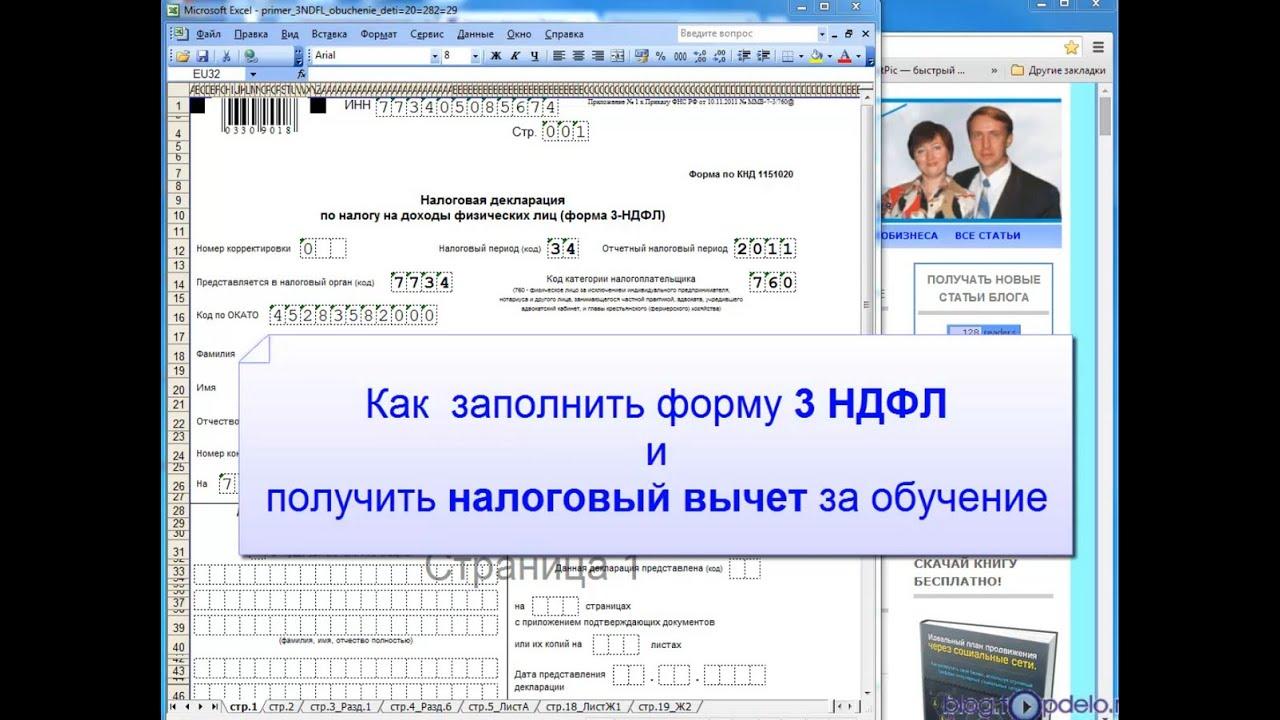 пошаговая инструкция декларации по возврату подоходного налога за 2013 год