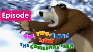 Download Masha and The Bear - One, Two, Three! Light the Chistmas Tree! (Episode 3) Mp3 and Videos