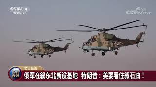 [今日关注]20191116 预告片| CCTV中文国际
