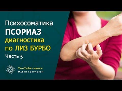 Психосоматика ПСОРИАЗ диагностика по Лиз Бурбо | часть 5