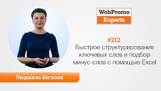 Быстрое структурирование ключевых слов и подбор минус-слов с помощью Excel. Людмила Беглоян. TV #212