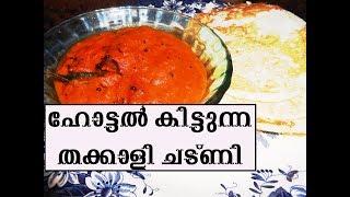 Tomato Chutney - How to make Tomato Chutney - Thakkali Chutney -dish for Idli,Dosa & Chapathi-Re-23