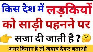 gk ke 25 sawal   interesting Gk   general knowledge in Hindi   Gk in Hindi   Rapid mind in hindi