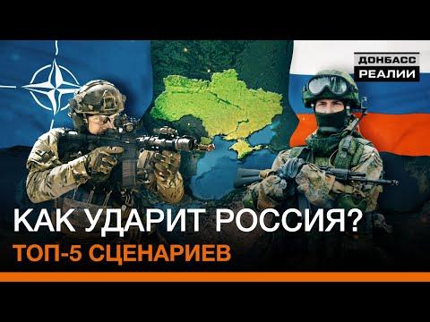 План вторжения России.