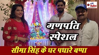 भोजपुरी की आईटम क्वीन सीमा सिंह के घर पहुंचे बप्पा II Seema Singh Ganpati Pooja