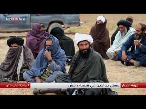 معقل بن لادن في قبضة داعش