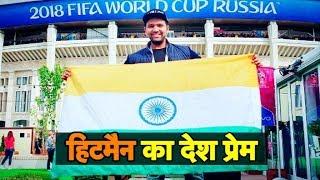 रोहित शर्मा ने रुस में फहराया तिरंगा   Sports Tak