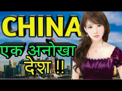 ✅चीन के मजेदार तथ्य।। Facts About China.