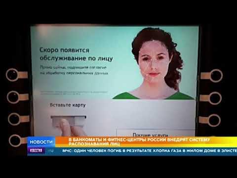 В банкоматы и фитнес-клубы внедрят систему распознавания лиц