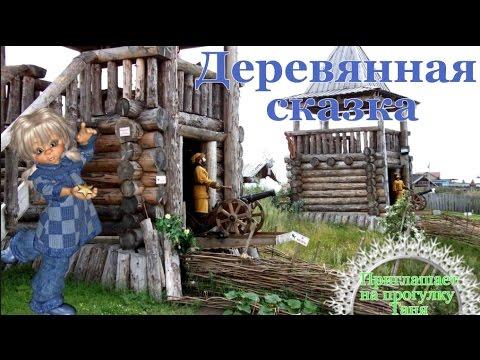 видео: Абалак - туристский комплекс Тобольск