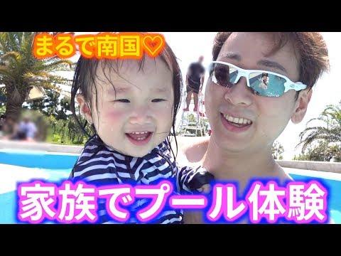 娘が生まれたら一緒に行きたかったけど夢が叶いました!ガーデンプール|龍宮城スパ/ホテル三日月