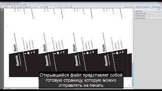 Создание и вёрстка визитки в CorelDRAW X7