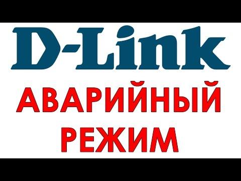 Аварийный режим РОУТЕРОВ DLINK Dir 651, 615 и других — починить роутер