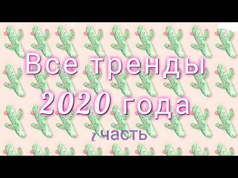 ВСЕ ТРЕНДЫ 2020 ГОДА 💝👑ТРЕНДЫ ТИК ТОКА💓🌈ТИК ТОК 2020😲💝2 ЧАСТЬ🌼