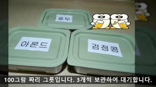 음식 요리 )))   검정콩 아몬드 호두 갈아서 먹기