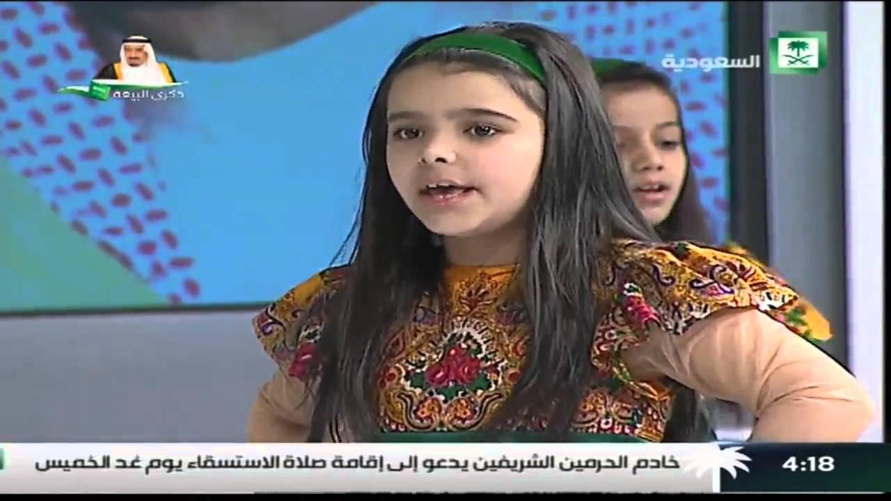 برنامج الوطن سلمان مشاركة فرقة بسمات الفرح بمناسبة ذكرى البيعة Youtube