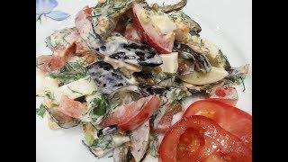 """""""Баклажановый Рай"""".Такого вкусного салата Вы Еще Не Пробывали!Закуска из баклажан.Eggplant salad."""