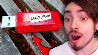 Я НАШЁЛ USB ФЛЕШКУ ПОДПИСЧИКА С МАЙНКРАФТ!