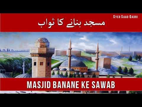 Masjid Banane Ke Sawab