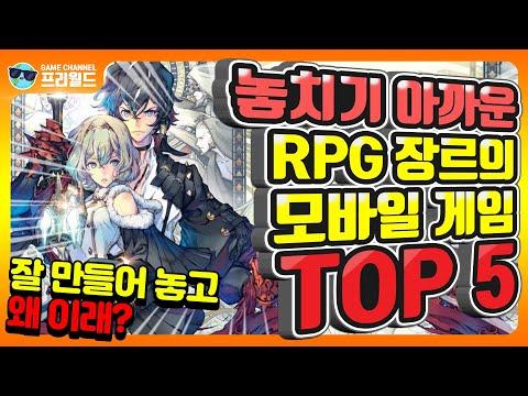놓치기 아까운 무료 모바일 RPG TOP 5 [프리월드]