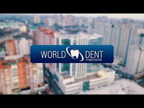 Стоматология World Dent. Ростов-на-Дону. БЦ Клевер Хаус. 15 этаж.