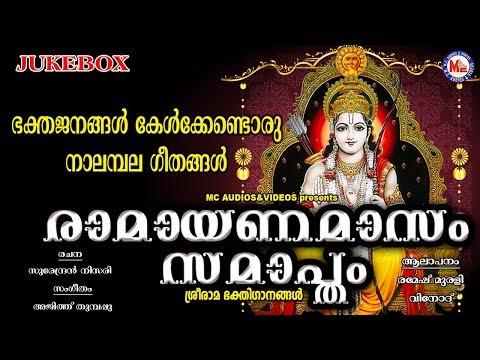 രാമായണമാസംസമാപ്തം   Ramayana Masam Songs   Hindu Devotional Songs Malayalam   SreeRamaSongs