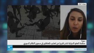 منظمة العفو الدولية: مقتل نحو 18 ألف معتقلا تحت التعذيب في سجون النظام السوري