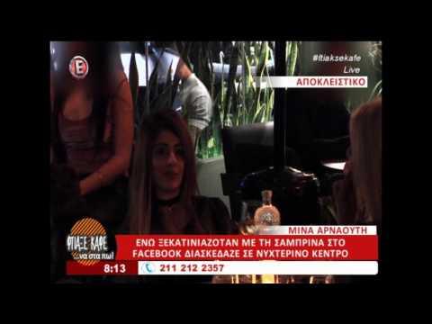 Η νέα βραδινή έξοδος της Μίνας Αρναούτη στην Αθήνα
