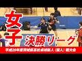 [卓球]平成28年度茨城県高校卓球新人戦大会 <女子ダブルス>