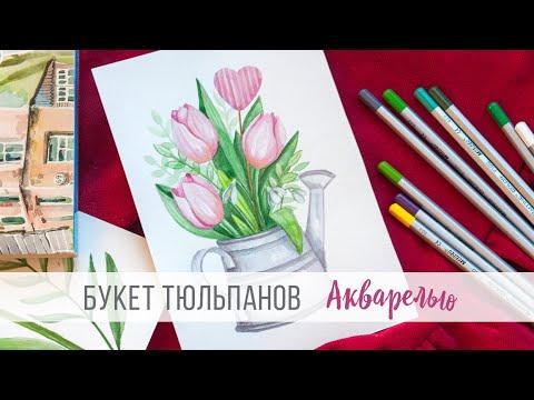 Открытка к 8 марта. Рисуем букет тюльпанов акварелью.