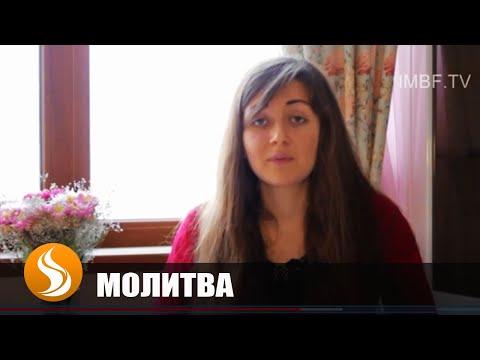 Молитва исцеления от грыжи. Юлия Гриб