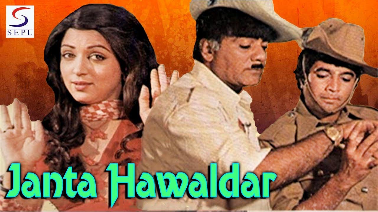 Download जनता हवलदार   Janta Hawaldar   Rajesh Khanna, Yogita Bali, Ashok Kumar, Hema Malini   1979   HD
