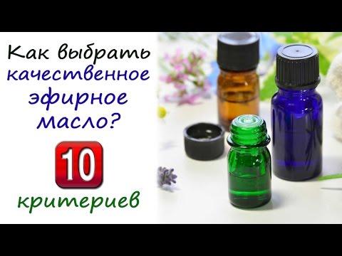 Как выбрать качественное эфирное масло? 10 критериев.
