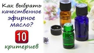 Как выбрать качественное эфирное масло? 10 критериев.(Как выбрать качественное эфирное масло? 10 критериев. Получите подарки от Академии Ароматерапии: http://aroma-academy..., 2013-07-26T17:10:05.000Z)