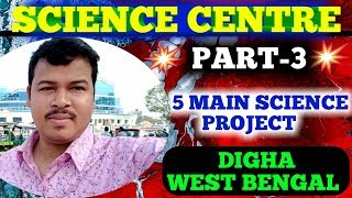 Science Centre, Digha, PART-3,science museum, science city, West Bengal