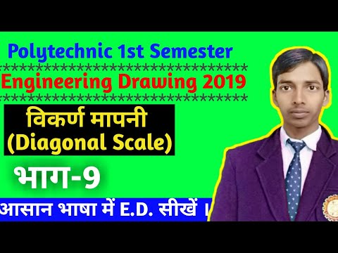 विकर्ण मापनी (Diagonal Scale) //Engineering Drawing for 1st semester polytechnic 2019 //भाग - 9