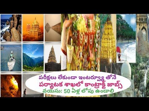 Contract Jobs for Telugu People in AP Tourism Department | ఫీ&పరీక్షలు లేని Govt కాంట్రాక్టు  జాబ్స్